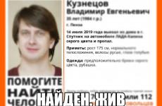 В Пензе прекращены поиски журналиста Владимира Кузнецова