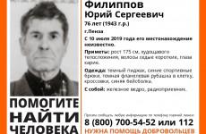 В Пензе идет розыск 76-летнего Юрия Филиппова