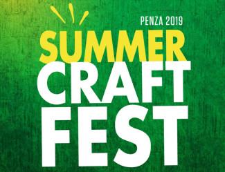Жителей Пензы и области приглашают на фестиваль «Summer Craft Fest 2019»