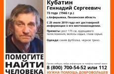 В Пензенской области исчез 73-летний пенсионер