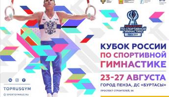 Кубок России по спортивной гимнастике состоится в Пензе