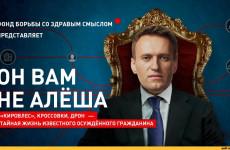 Пензенский «Фонд борьбы с коррупцией» накажут за коррупцию?