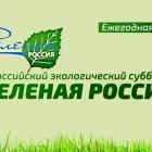 Пензенцы выйдут на субботник «Зеленая Россия»