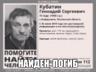 Пропавший в Пензенской области Геннадий Кубатин найден мертвым