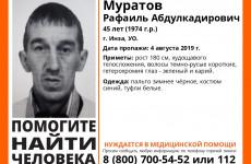 Пензенцев просят помочь в поисках 45-летнего Рафаиля Муратова