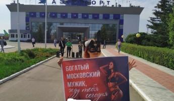 Пензенцев шокировала голая девушка, ждущая «богатого московского мужика»