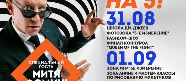 Hi-tech выходные в ТРК «Коллаж»: концерт Мити Фомина и розыгрыш Samsung Galaxy S10