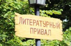 В воскресенье пензенцы смогут посетить бибилиотеки под открытым небом