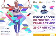 Кубок России по спортивной гимнастике стартует в Пензе уже завтра