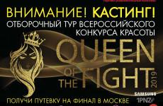 31 августа в Пензе пройдет полуфинал Всероссийского конкурса красоты и силы «Queen of the fight»