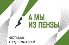 5 сентября стартует фестиваль СМИ «А мы из Пензы»