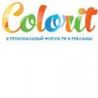 Пензенские журналисты и пиарщики примут участие в форуме Colorit