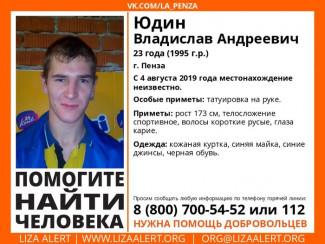 В Пензе пропал 23-летний Владислав Юдин