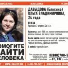 В Пензе разыскивают Ольгу Давыдову