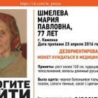 В Пензенской области разыскивают 77-летнюю Марию Шмелеву