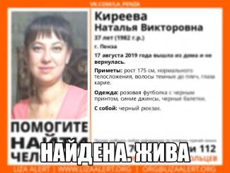 В Пензе прекращены поиски 37-летней Натальи Киреевой