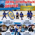 Пензенцев приглашают в СЗК «Дизель-Арена» на день открытых дверей