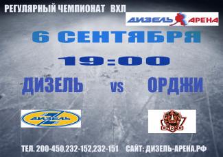 Пензенских болельщиков приглашают на хоккейный матч «Дизель» - «ОРДЖИ»