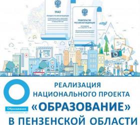 В Пензе и области обсудят реализацию нацпроекта «Образование»