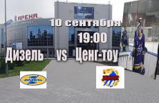 Пензенских болельщиков приглашают на хоккейный матч «Дизель» - «Ценг-Тоу»
