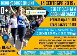 Пензенцев приглашают принять участие в массовом забеге