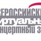 В Пензенской области появится виртуальный концертный зал