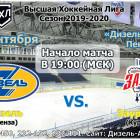 Пензенских болельщиков приглашают на хоккейный матч «Дизель» - «Зауралье»
