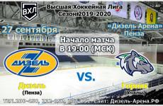 Пензенских болельщиков приглашают на хоккейный матч «Дизель» - «Горняк»