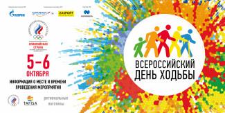 Пензенцев приглашают поучаствовать во Всероссийском Дне ходьбы
