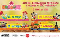 Разноцветный октябрь в ТРК «Коллаж» встречает всех яркими анимационными программами