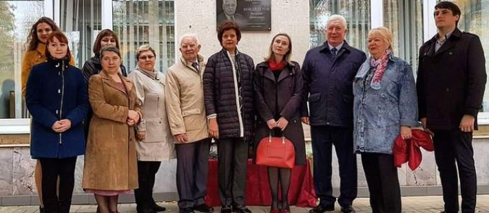 В ПГУ открыли мемориальную доску Василию Бондалетову