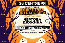 28 сентября в ТРК «Коллаж» выходные «От заката до рассвета»: собирай чеки и выиграй новый iPhone 11