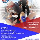 Кубок Пензенской области по смешанным единоборствам объединит участников из 6 регионов