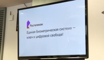 «Ростелеком» и Банк Русский Стандарт провели первый биометрический платеж
