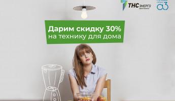 Оплати электроэнергию на сайте «ТНС энерго Пенза» и получи скидку на технику Philips