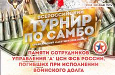 В Пензе состоится всероссийский турнир по самбо