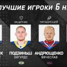 Лучшим защитником недели в ВХЛ признан игрок пензенского «Дизеля»