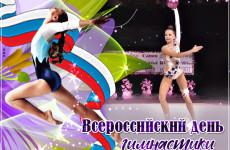 Всероссийский день гимнастики отметят в Музее спорта Пензенской области