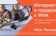 При подключении Wink — интернет в подарок