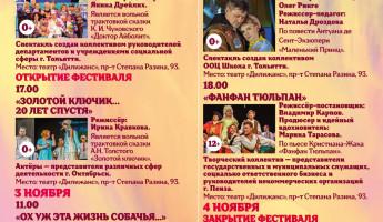 Пензенский благотворительный спектакль представят на фестивале в Тольятти