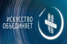 Пензенцев приглашают принять участие в акции «Ночь искусств»