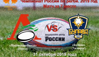 Болельщиков приглашают на регбийный матч «Локомотив-Пенза» - «Булава»