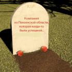 Банкроты октября: МУП «Пензалифт» снова на грани