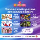 Сказочный ноябрь в ТРК «Коллаж»