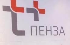 Компания «Т Плюс» вложила в ремонт бесхозяйных теплосетей Пензы 1,6 млн рублей