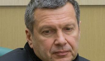 В отношении журналиста Владимира Соловьева возбуждено уголовное дело