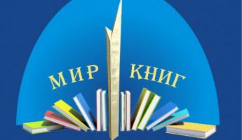 В Пензе состоится межрегиональная книжная выставка-ярмарка