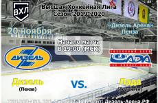 Пензенских болельщиков приглашают на хоккейный матч «Дизель» - «Лада»