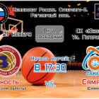 Пензенцев приглашают на игры чемпионата России по баскетболу