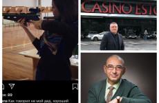 Вип-неделя: Куприна взялась за ружье, Подложенов в казино, Мануйлов топит за искусство